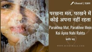 Bashir Badr – Parakhna Mat, Parakhne Mein Koi Apna Nahi Rahta | बशीर बद्र – परखना मत, परखने में कोई अपना नहीं रहता | Ghazal