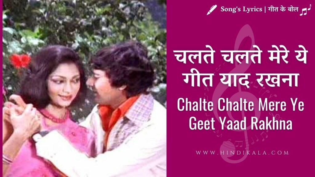 Chalte Chalte (1976) - Chalte Chalte Mere Ye Geet Yaad Rakhna