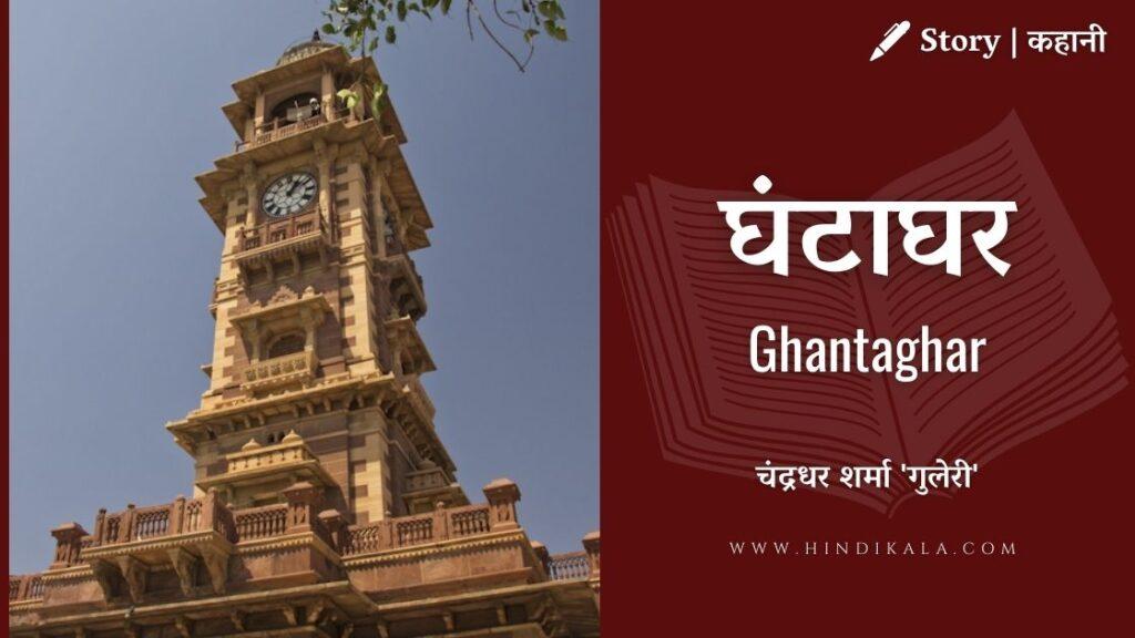 Chandradhar Sharma 'Guleri' – Ghantaghar   चंद्रधर शर्मा 'गुलेरी' – घंटाघर   Story