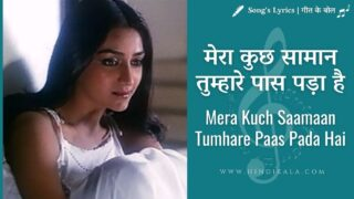 Ijaazat (1987) – Mera Kuch Saamaan Tumhare Paas Pada Hai | मेरा कुछ सामान तुम्हारे पास पड़ा है | Asha Bhosle