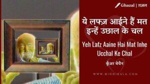 Kunwar Bechain – Yeh Lafz Aaine Hai Mat Inhe Ucchal Ke Chal | कुँअर बेचैन – ये लफ्ज़ आईने हैं मत इन्हें उछाल के चल | Ghazal