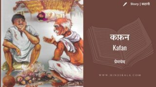 Premchand – Kafan | प्रेमचंद – कफ़न | Story