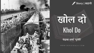 Saadat Hasan Manto – Khol Do | सआदत हसन मंटो – खोल दो | Story
