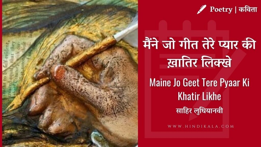 sahir-ludhianvi--maine-jo-geet-tere-pyaar-ki-khatir-likhe