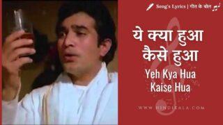 Amar Prem (1971) – Yeh Kya Hua Kaise Hua   ये क्या हुआ कैसे हुआ   Kishore Kumar