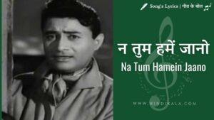Baat Ek Raat Ki (1962) - Na Tum Hamein Jaano Na Hum Tumhe Jane