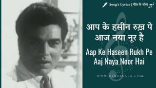 Baharen Phir Bhi Aayengi (1966) – Aap Ke Haseen Rukh Pe Aaj Naya Noor Hai | आप के हसीन रुख़ पे आज नया नूर है | Mohammad Rafi