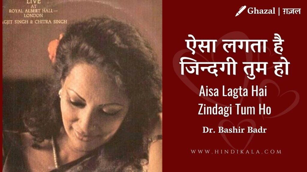 Read more about the article Chitra Singh – Aisa Lagta Hai Zindagi Tum Ho | ऐसा लगता है जिन्दगी तुम हो | Album – Echoes (1986)