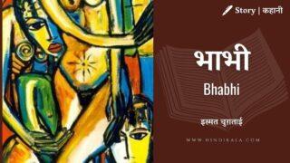 Ismat Chughtai Story Bhabhi | इस्मत चुग़ताई – भाभी | Story