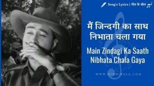 Hum Dono (1961) - Main Zindagi Ka Saath Nibhata Chala Gaya