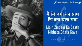 Hum Dono (1961) – Main Zindagi Ka Saath Nibhata Chala Gaya   मैं जिन्दगी का साथ निभाता चला गया   Mohammad Rafi