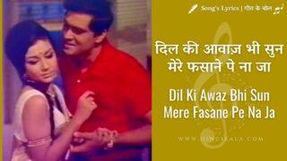 Humsaya (1968) – Dil Ki Awaz Bhi Sun Mere Fasane Pe Na Ja | दिल की आवाज़ भी सुन मेरे फसाने पे ना जा | Mohammad Rafi