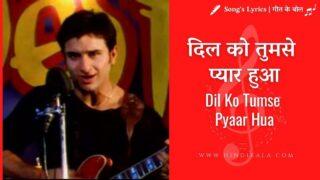 Rehnaa Hai Tere Dil Mein (2001) – Dil Ko Tumse Pyaar Hua | दिल को तुमसे प्यार हुआ | Roop Kumar Rathod