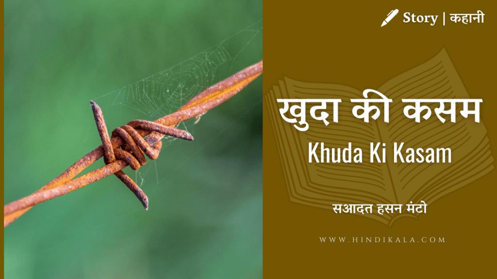 Saadat Hasan Manto – Khuda Ki Kasam   सआदत हसन मंटो – खुदा की कसम   Story