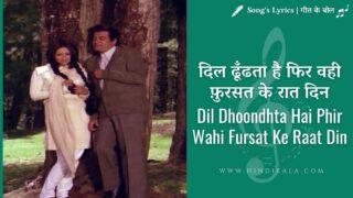 Mausam (1975) – Dil Dhoondhta Hai Phir Wahi Fursat Ke Raat Din | दिल ढूँढता है फिर वही फ़ुरसत के रात दिन | Bhupindar Singh | Lata Mangeshkar