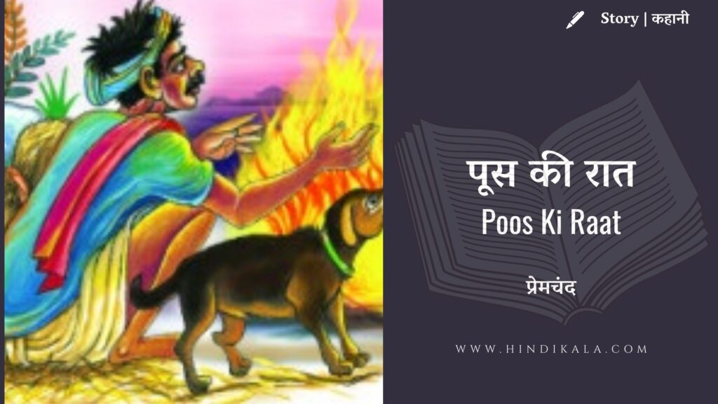 Premchand – Poos Ki Raat   प्रेमचंद – पूस की रात   Story