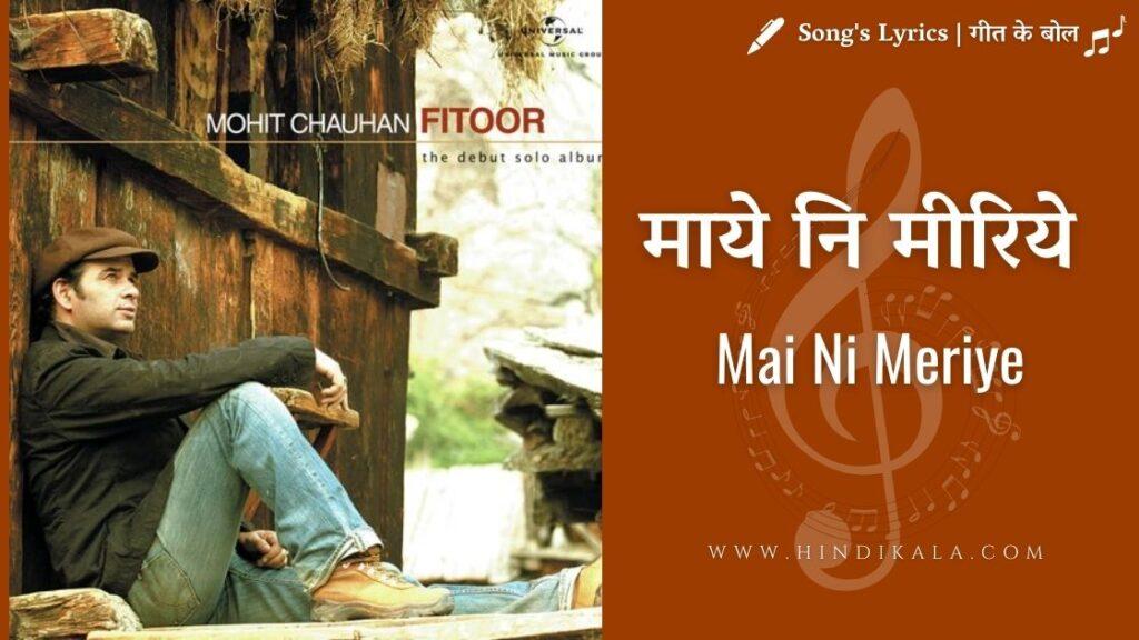 Read more about the article Mohit Chauhan – Mai Ni Meriye | माये नि मीरिये | Album – Fitoor (2009)