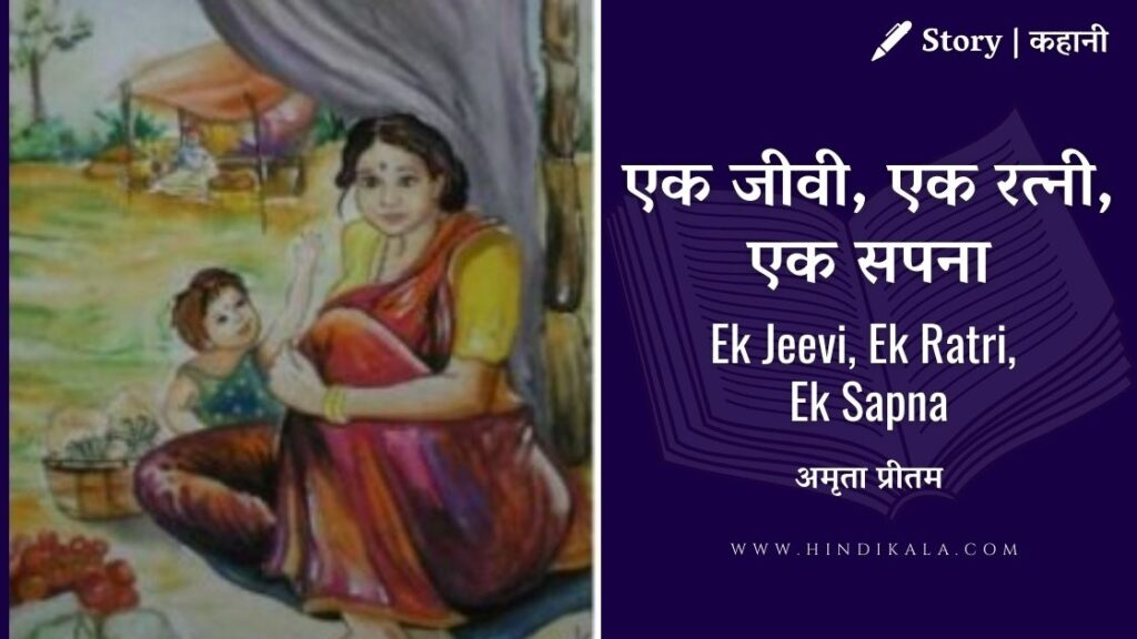 Amrita Pritam – Ek Jeevi, Ek Ratri, Ek Sapna   अमृता प्रीतम – एक जीवी, एक रत्नी, एक सपना   Story