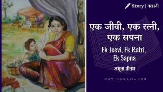 Amrita Pritam – Ek Jeevi, Ek Ratri, Ek Sapna | अमृता प्रीतम – एक जीवी, एक रत्नी, एक सपना | Story