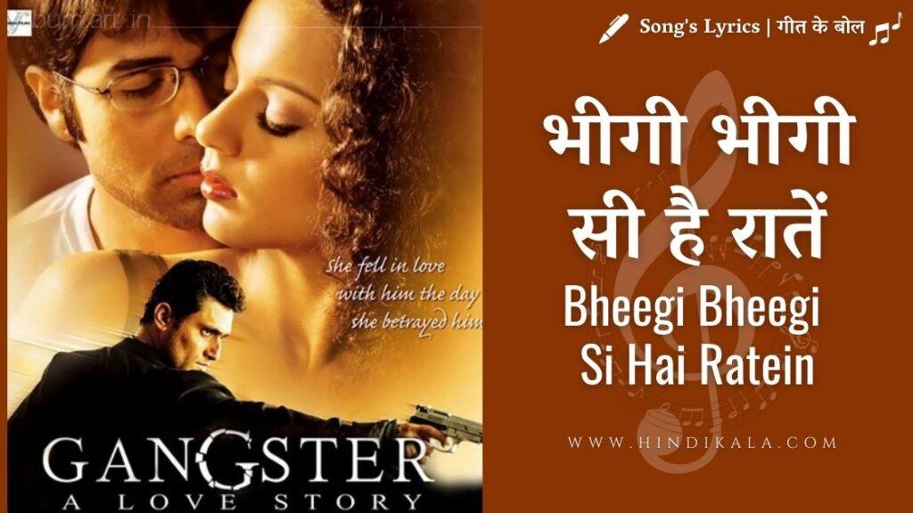 Read more about the article Gangster (2006) – Bheegi Bheegi Si Hai Ratein | भीगी भीगी सी है रातें | James