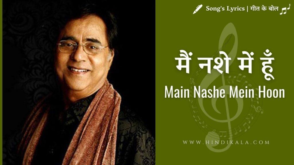 Jagjit Singh – Main Nashe Mein Hoon | मैं नशे में हूँ | Album – A Journey (1999)