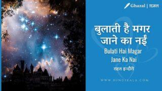 Rahat Indori – Bulati Hai Magar Jane Ka Nai | राहत इन्दौरी – बुलाती है मगर जाने का नईं | Ghazal