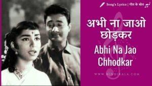 Abhi-Na-Jao-Chhod-kar-lyrics