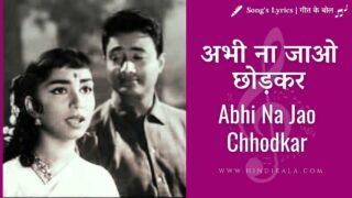 Hum Dono (1961) – Abhi Na Jao Chhodkar Ki  Dil Abhi Bhara Nahi | अभी ना जाओ छोड़कर | Mohd. Rafi | Asha Bhosle
