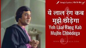 yeh-laal-rang-kab-mujhe-chhodega-lyrics