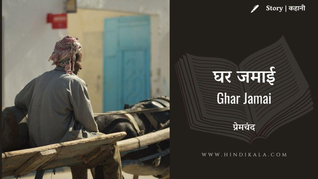 Premchand – Ghar Jamai   प्रेमचंद – घर जमाई   Story