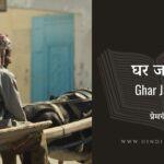 premchand-ghar-jamai-story-hindi-kahani