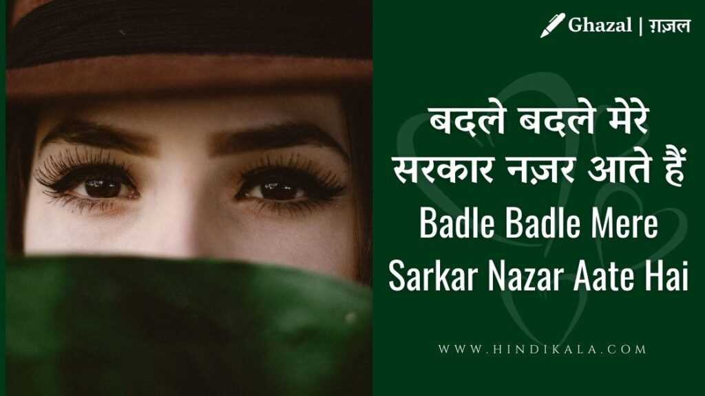 Shakeel Badayuni – Badle Badle Mere Sarkar Nazar Aate Hai   शकील बदायूँनी – बदले बदले मेरे सरकर नज़र आते हैं   Ghazal