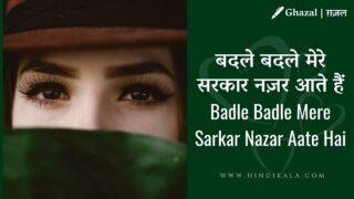 Shakeel Badayuni – Badle Badle Mere Sarkar Nazar Aate Hai | शकील बदायूँनी – बदले बदले मेरे सरकर नज़र आते हैं | Ghazal