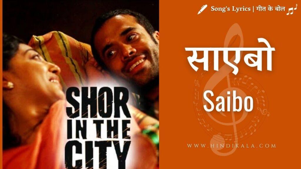 Saibo-song-lyrics