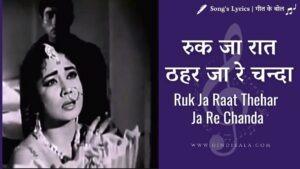 ruk-ja-raat-thehar-ja-re-chanda