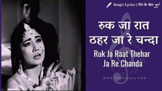 Ruk Ja Raat Thehar Ja Re Chanda – Dil Ek Mandir (1963) | रुक जा रात ठहर जा रे चन्दा | Lata Mangeshkar