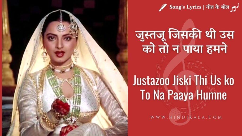 justaju-jiski-thi-lyrics