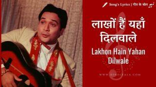 Lakhon Hain Yahan Dilwale – Kismat (1968) | लाखों हैं यहाँ दिलवाले | Mahendra Kapoor