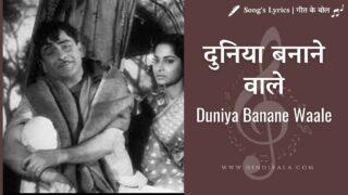 Duniya Banane Waale – Teesri Kasam (1966) | दुनिया बनाने वाले | Mukesh