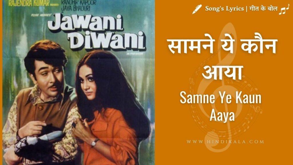 samne-ye-kaun-aaya-song-lyrics