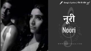 Remix – Noorie | Bally Sagoo (2000)