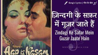 Zindagi Ke Safar Mein Guzar Jaate Hain – Aap Ki Kasam (1974) | ज़िन्दगी के सफ़र में गुज़र जाते हैं | Kishore Kumar