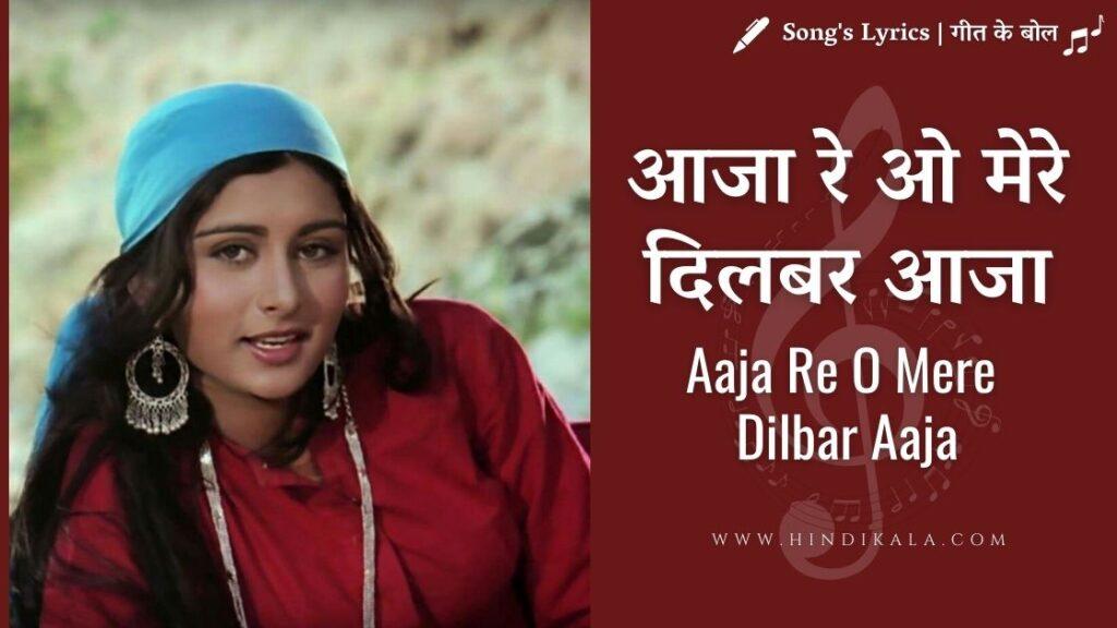 aaja-re-o-mere-dilbar-aaja-noorie