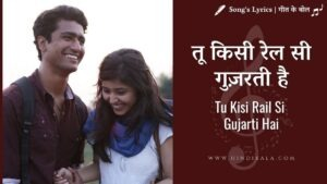 tu-kisi-rail-si-gujarti-hai-lyrics