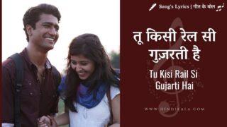 Tu Kisi Rail Si Gujarti Hai – Masaan (2015)   तू किसी रेल सी   Swanand Kirkire