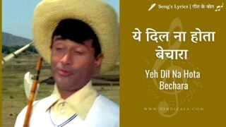 Yeh Dil Na Hota Bechara – Jewel Thief (1967) ये दिल ना होता बेचारा | Kishore Kumar
