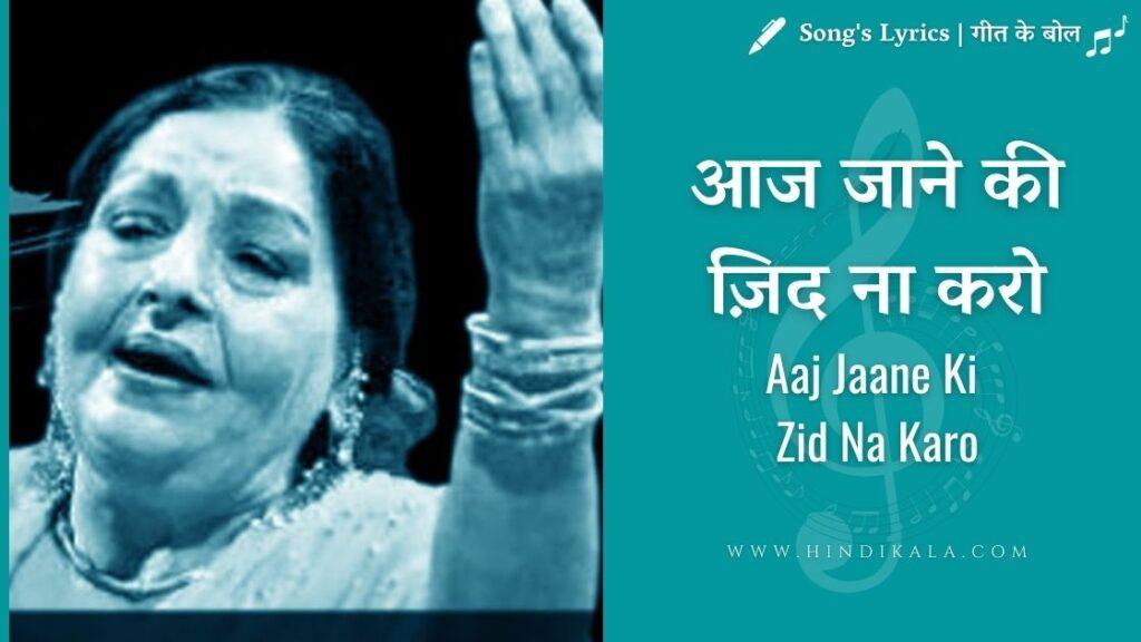 aaj-jaane-ki-zid-na-karo-lyrics