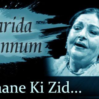 Aaj Jaane Ki Zid Na Karo | आज जाने की ज़िद ना करो | Farida Khannum | Asha Bhosle | Habib Wali Mohammad | Shankar Tucker