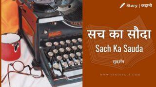 Sudarshan – Sach Ka Sauda | सुदर्शन – सच का सौदा | Story