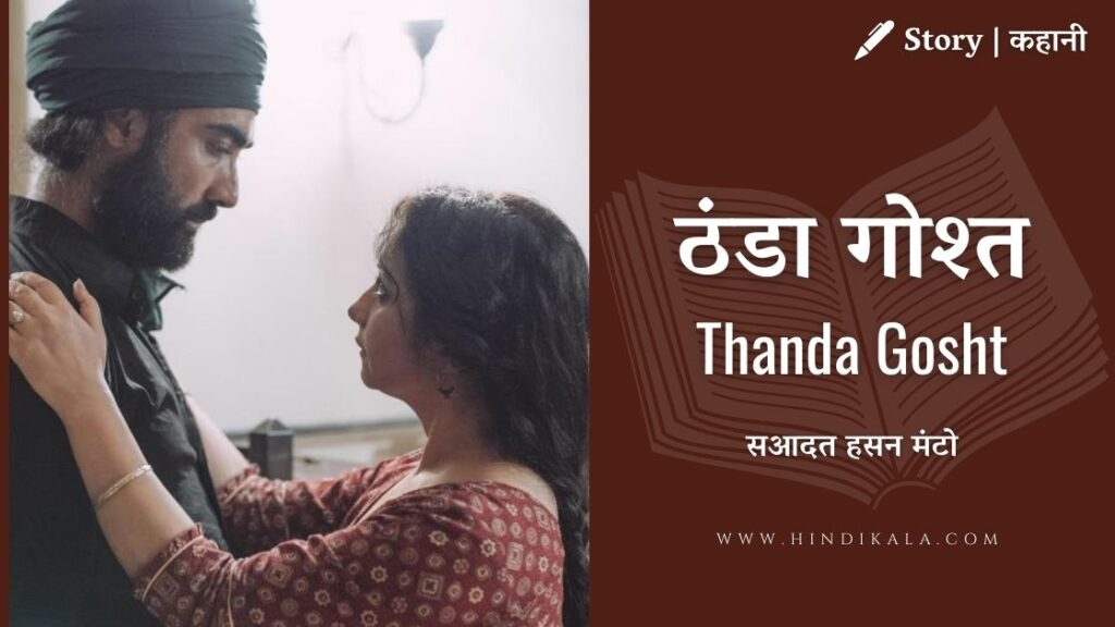 Saadat Hasan Manto – Thanda Gosht | सआदत हसन मंटो – ठंडा गोश्त | Story